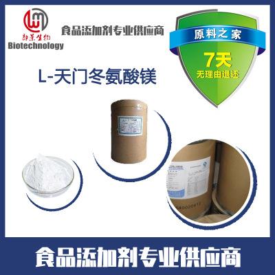 食品级 L-天门冬氨酸镁