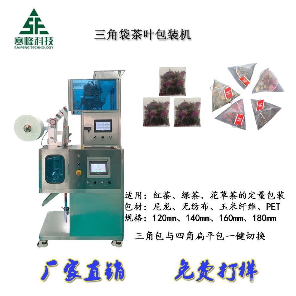 茶叶包装机  三角袋茶叶包装机厂家