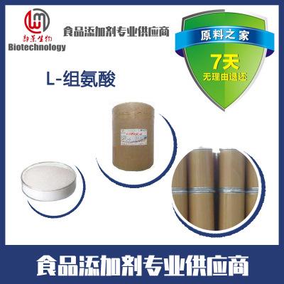 食品级L-组氨酸批发商