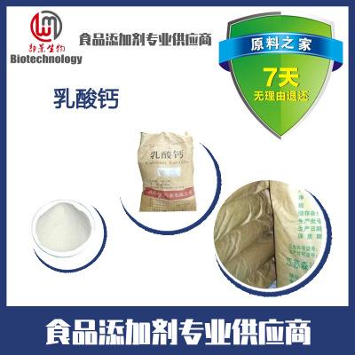 食品级乳酸钙