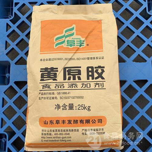 批发供应食品级增稠剂阜丰黄原胶 一公斤起订
