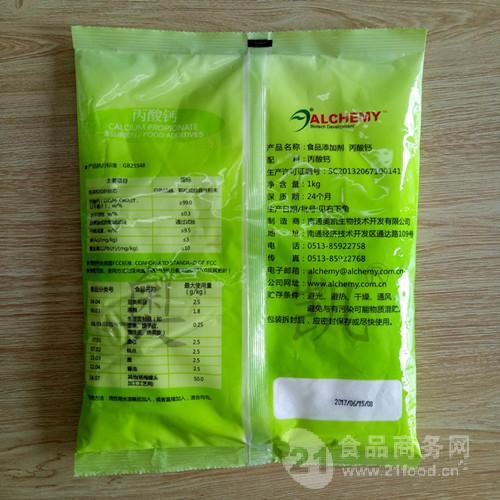丙酸钙优质供应商