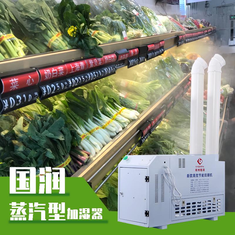 果蔬保鲜加湿设备