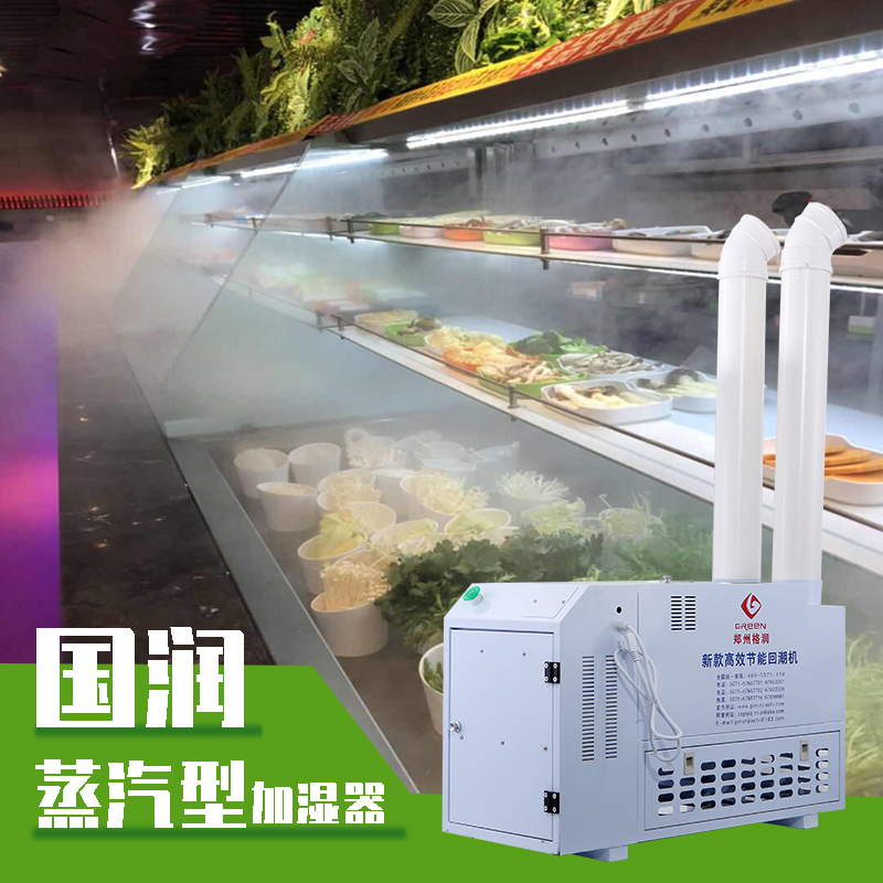 蔬菜保鲜柜喷雾型加湿器
