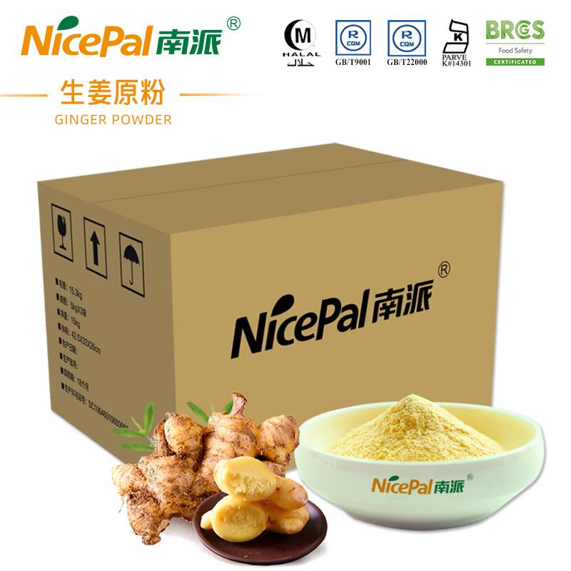 南派生姜粉海南蔬菜粉固体饮料冲调饮品果蔬食品原料批发15kg/箱