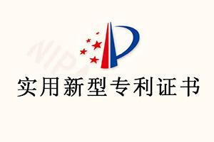 【喜讯】南派荣获14项实用新型发明专利 助力提升公司核心竞争力