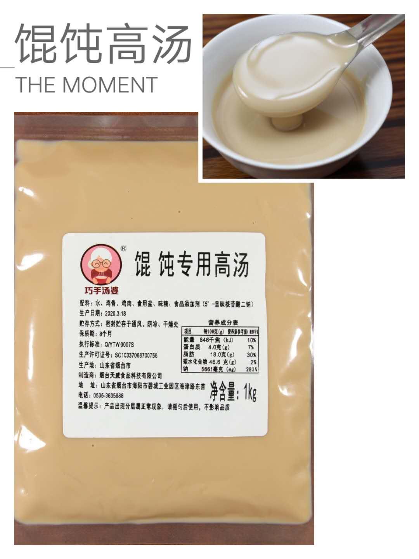 速食浓缩汤/馄饨专用高汤工厂现货