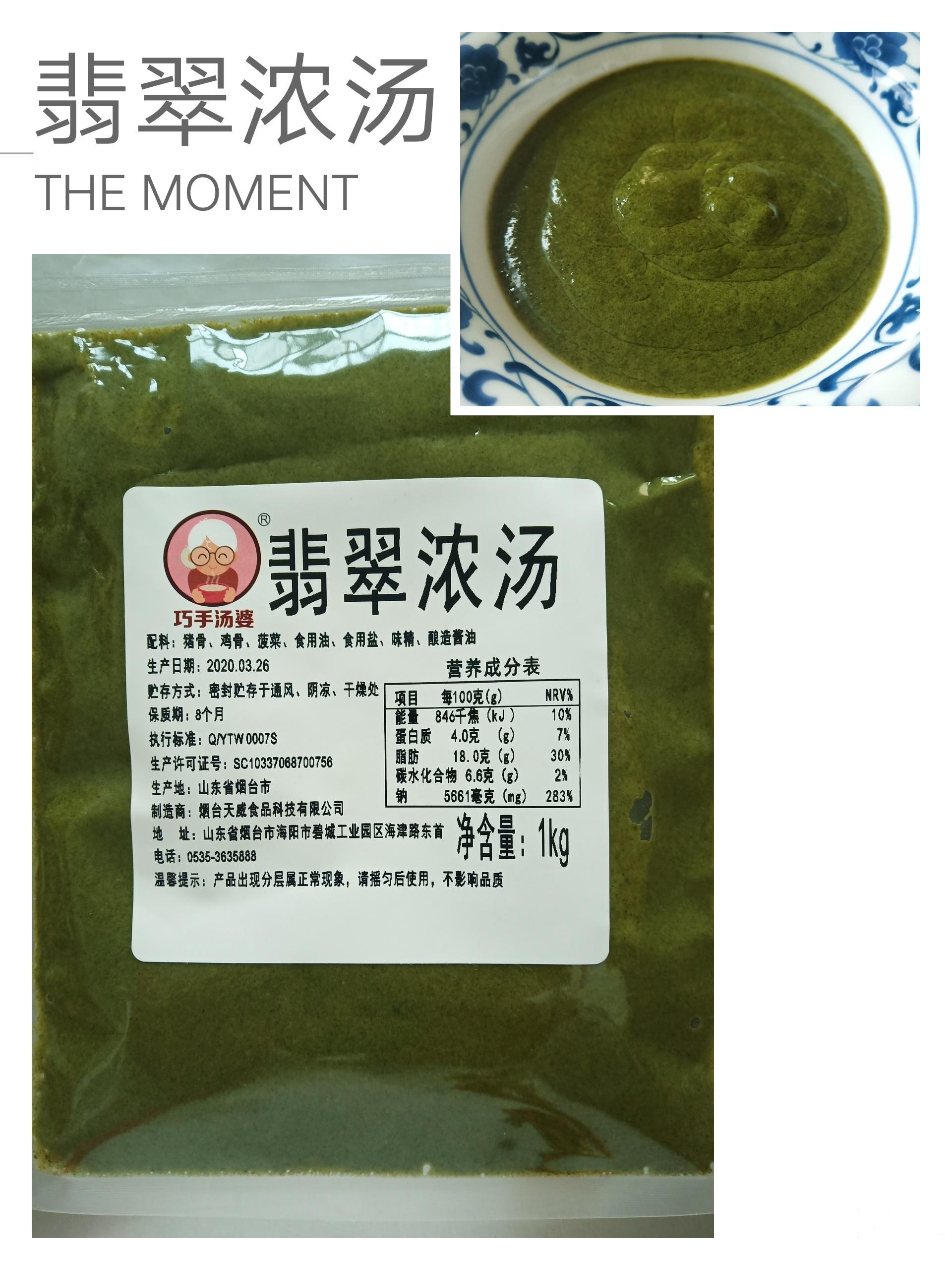 翡翠浓汤加工厂可代工可定制