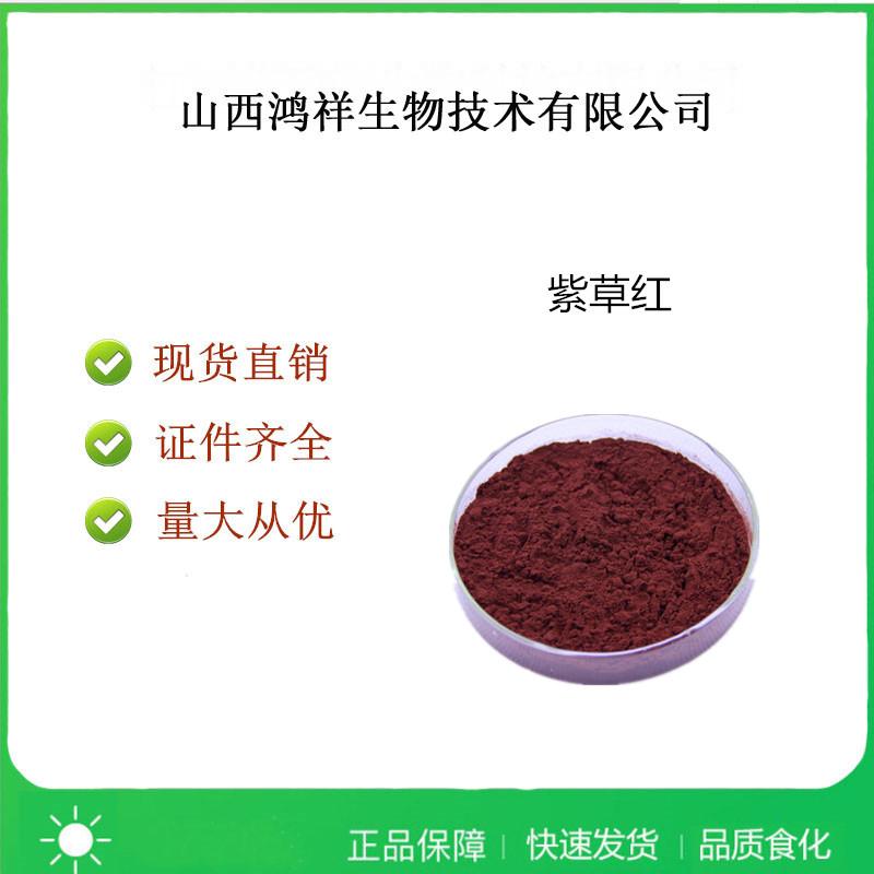 食品级紫草红色素使用量