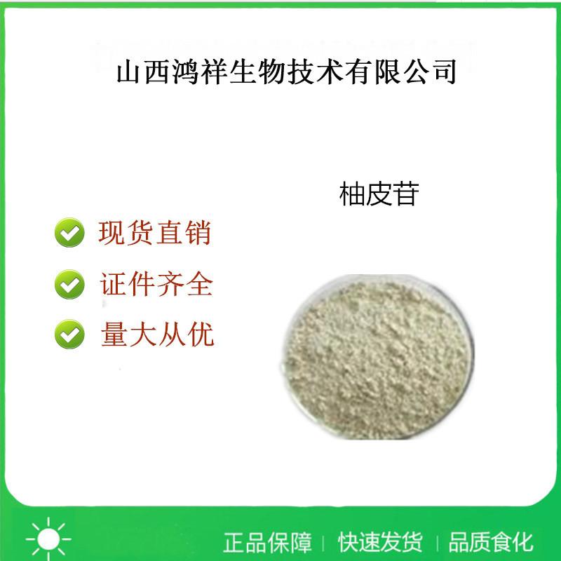 食品级柚皮苷色素使用量