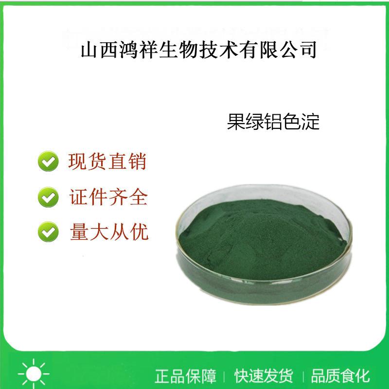 食品级果绿铝色淀使用量