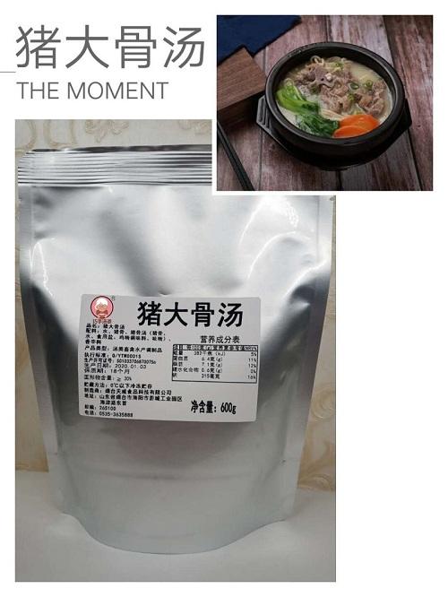 猪大骨汤-天威食品