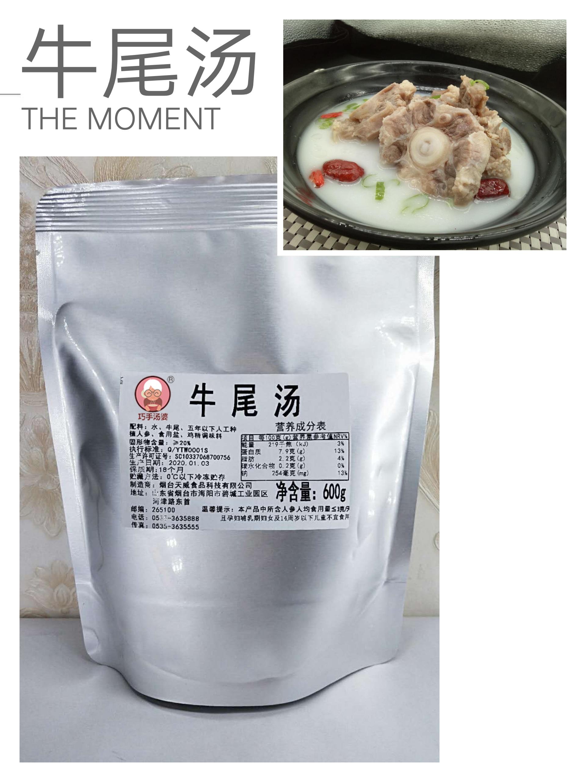 牛尾汤-天威食品