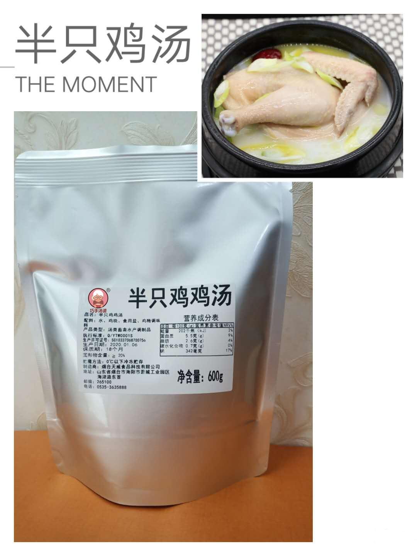 半只鸡鸡汤-天威食品