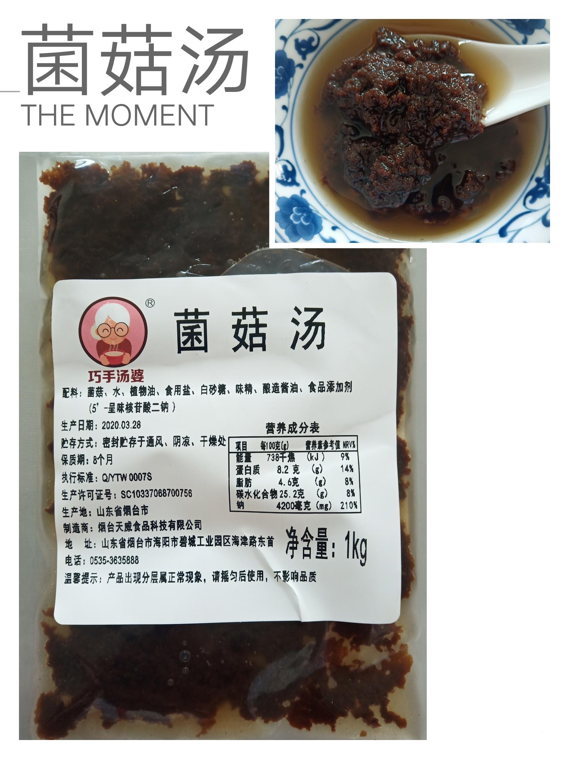 火锅菌汤-天威食品