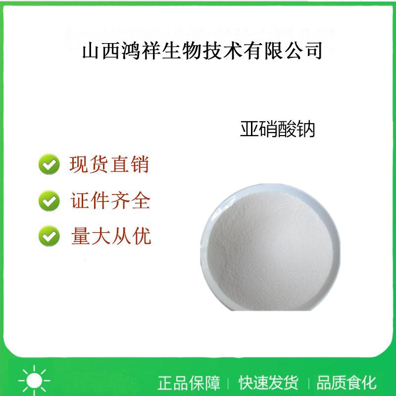 食品级亚硝酸钠使用量