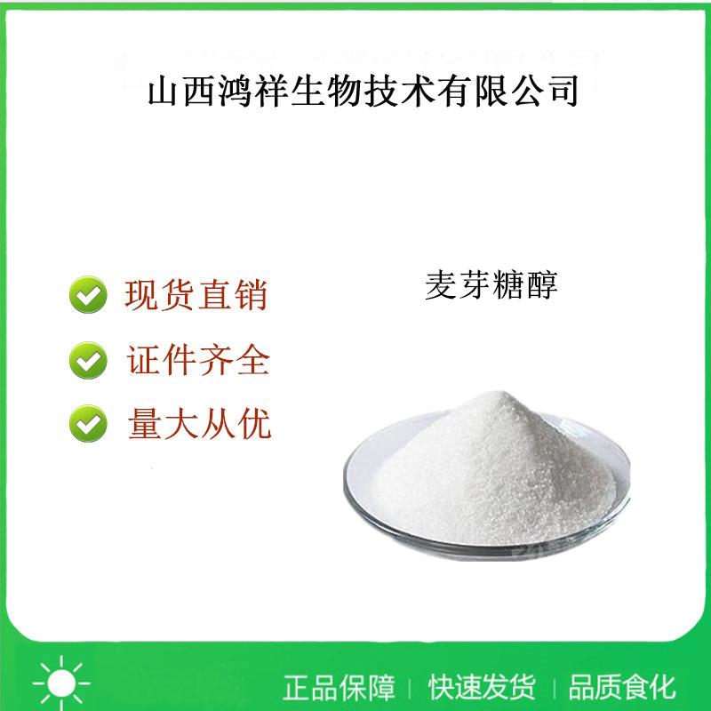 食品级麦芽糖醇价格