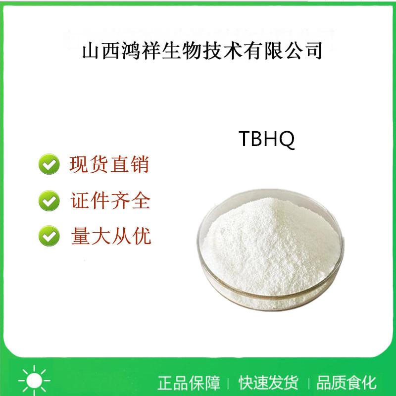 食品级TBHQ 特丁基对苯二酚使用方法