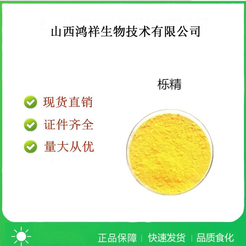 食品添加剂栎精/槲皮素(95%)