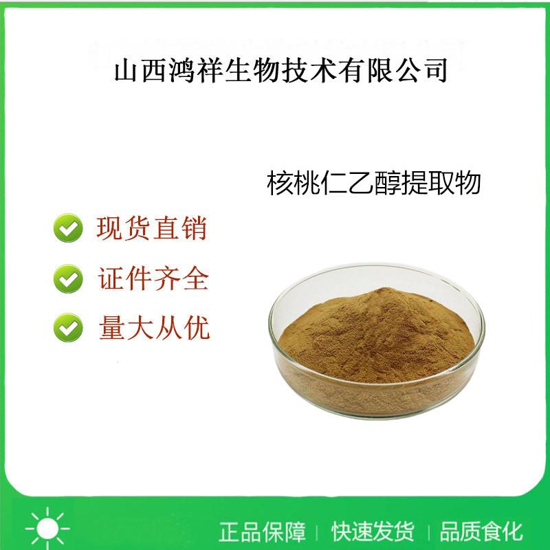 厂家生产 核桃仁乙醇提取物现货