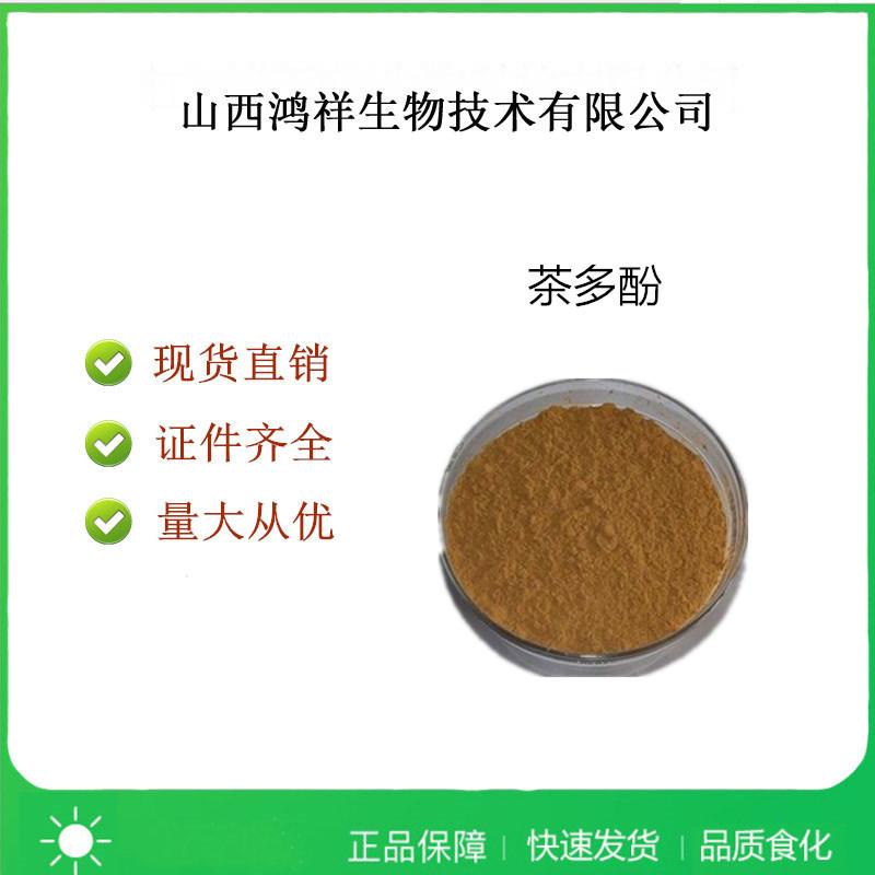 食品级茶多酚/茶单宁使用量