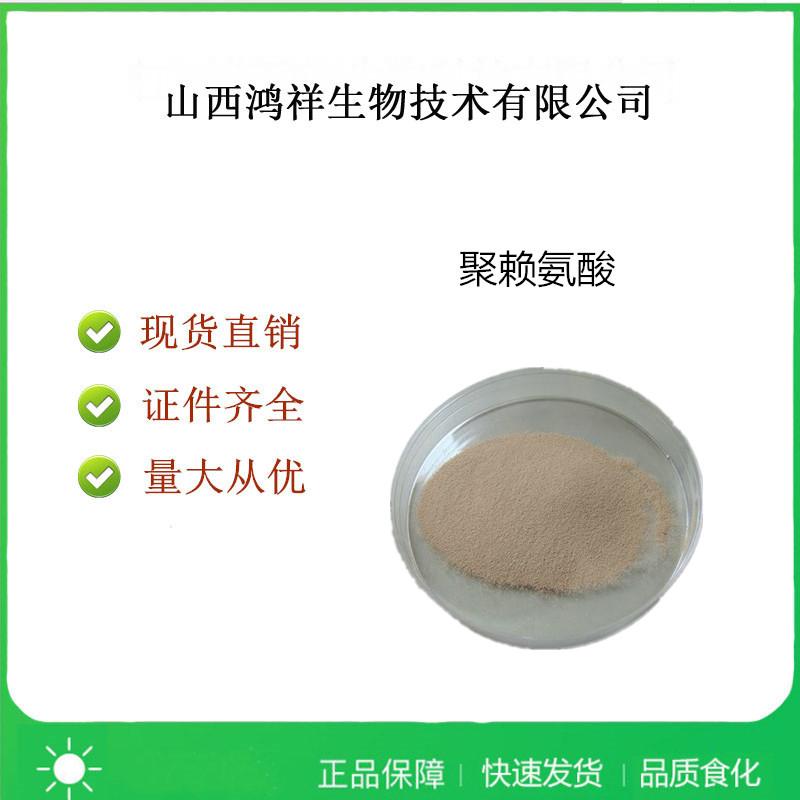 食品级ε-聚赖氨酸品牌