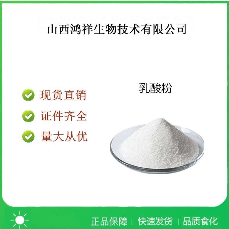 食品级乳酸粉应用领域
