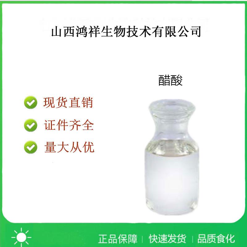 食品级醋酸/冰醋酸应用领域
