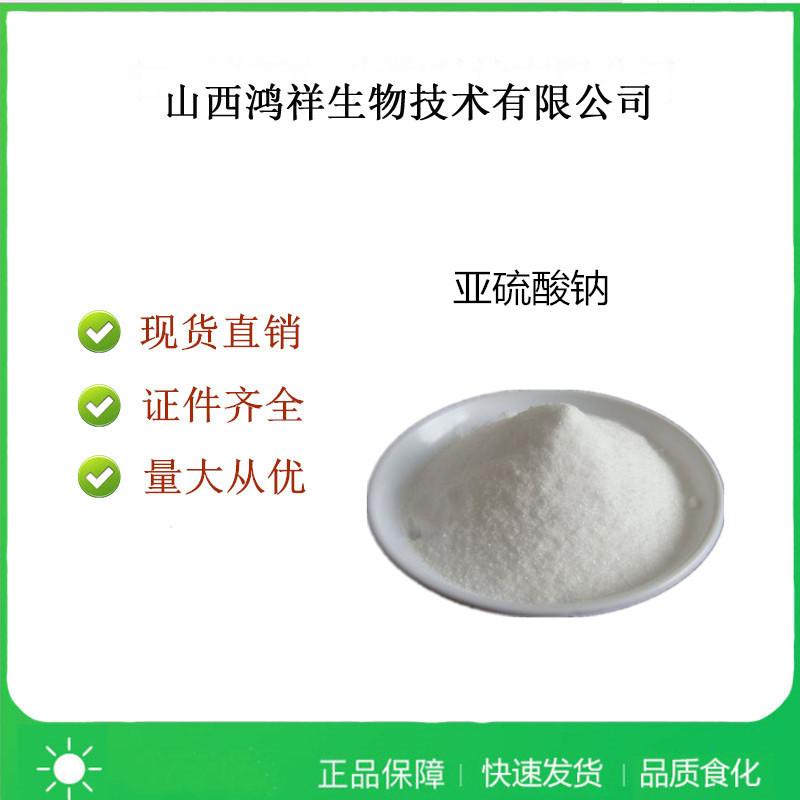 食品级亚硫酸钠应用