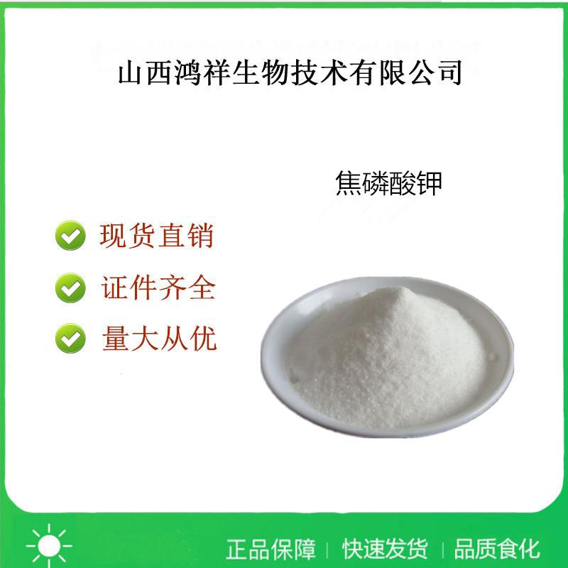 食品级焦磷酸钾应用