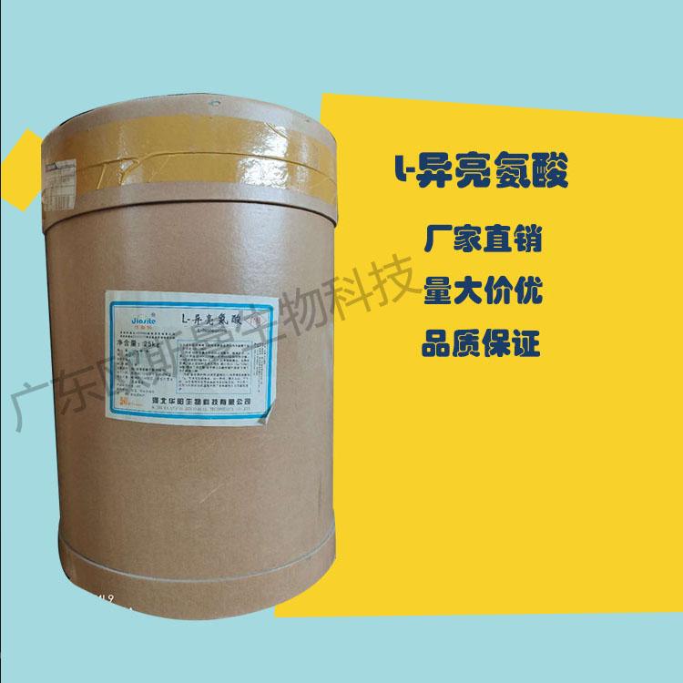 L-異亮氨酸食品級營養強化劑生產廠家