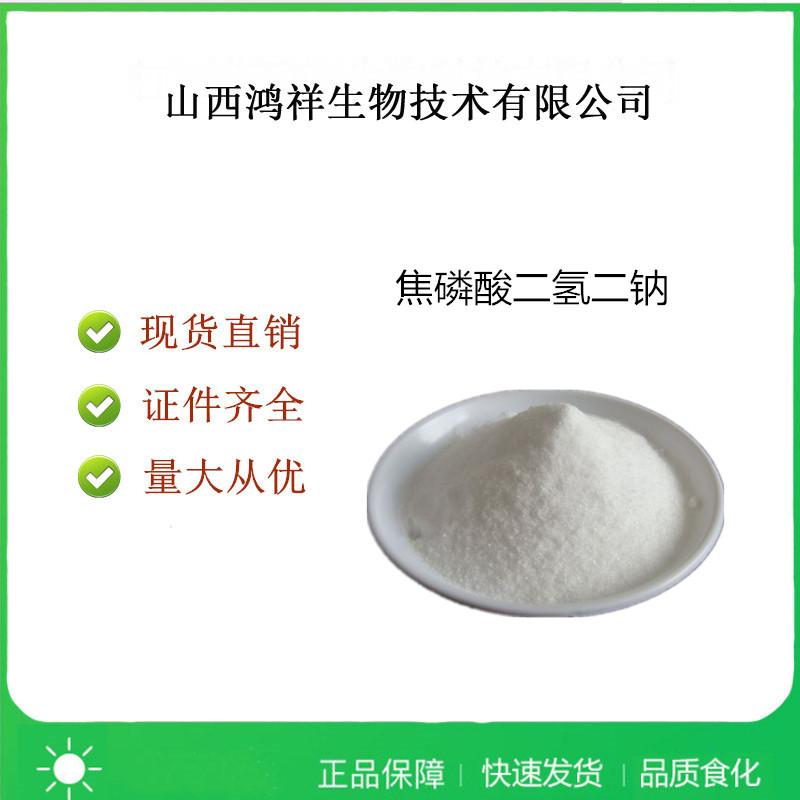 食品级焦磷酸二氢二钠应用