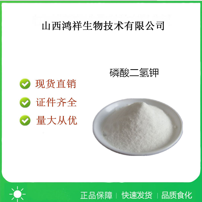 食品级磷酸二氢钾品牌