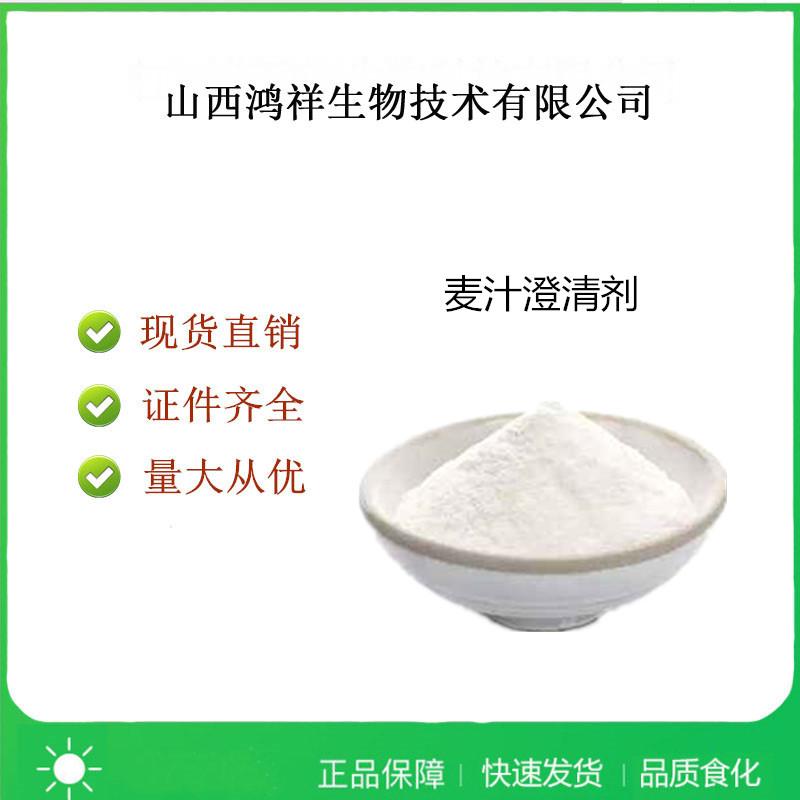 食品级麦汁澄清剂应用
