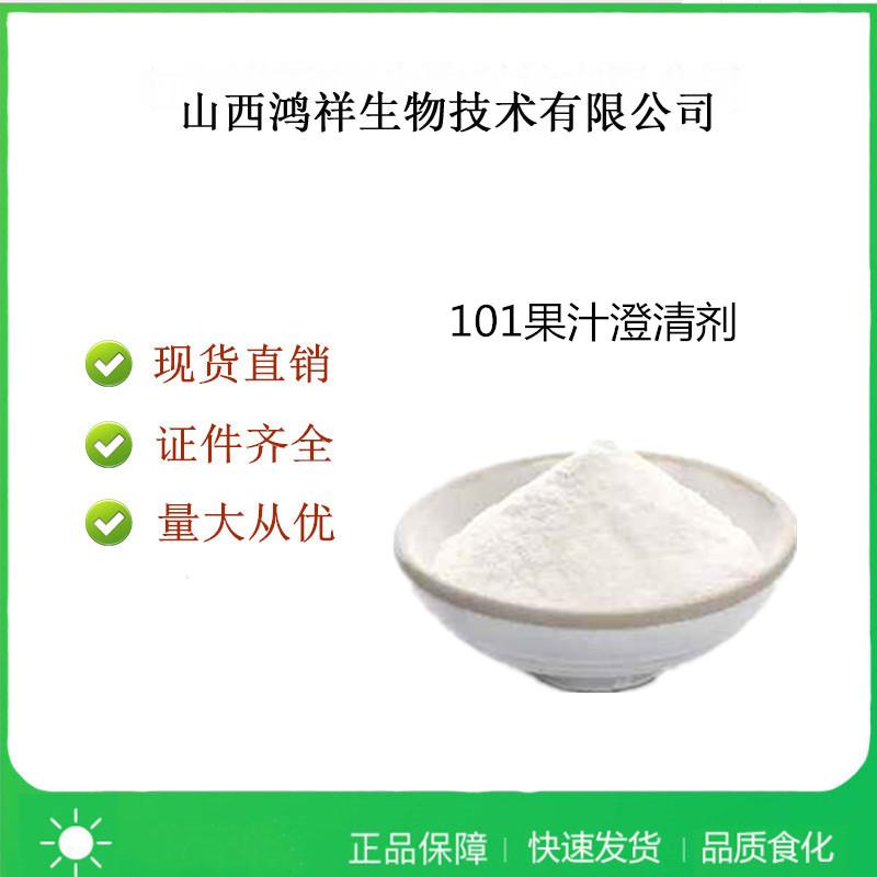 食品级101果汁澄清剂应用