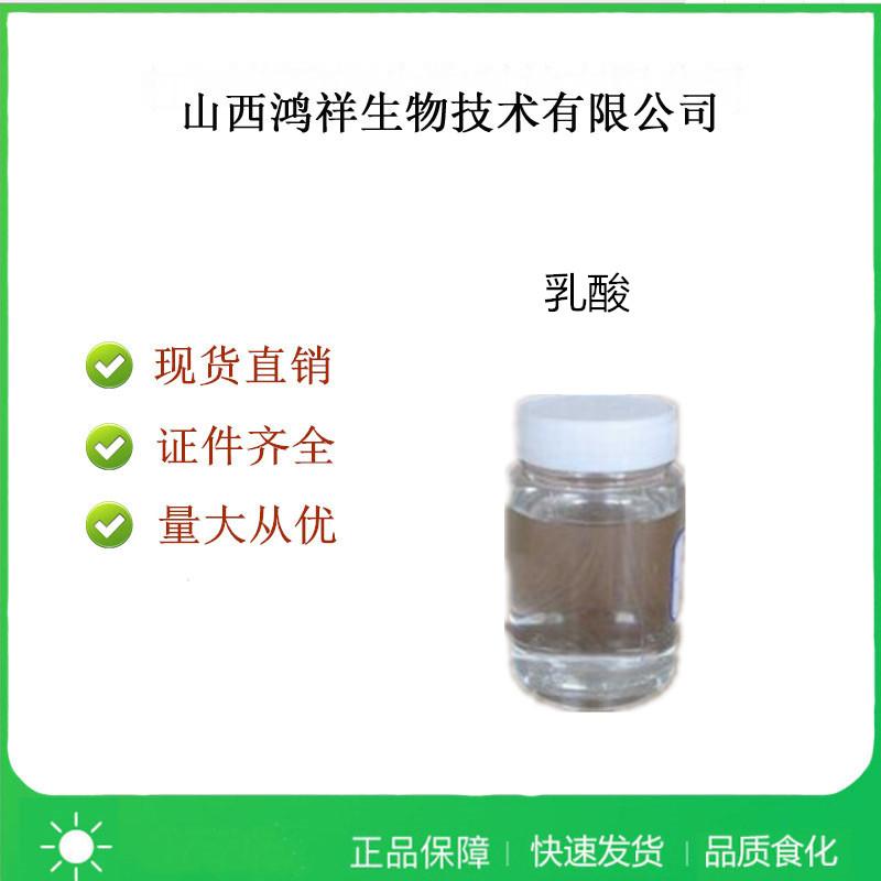 食用乳酸(液体)价格