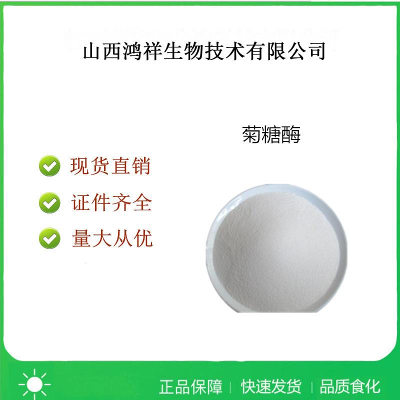 食品级菊糖酶 菊粉酶品牌