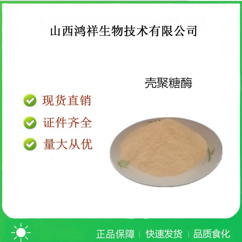食品级壳聚糖酶性状