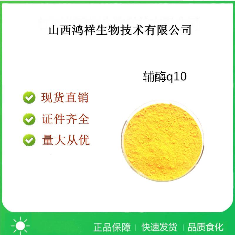 食品级辅酶Q10生产厂家