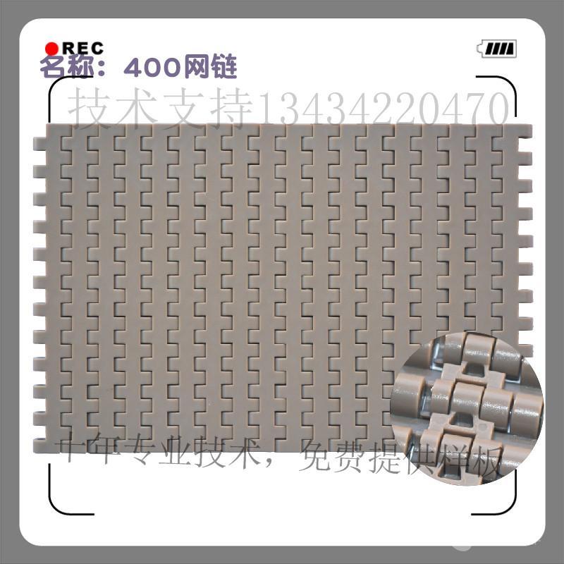 广州链板厂家 网带供应商 链板批发价格 番禺输送带供应商