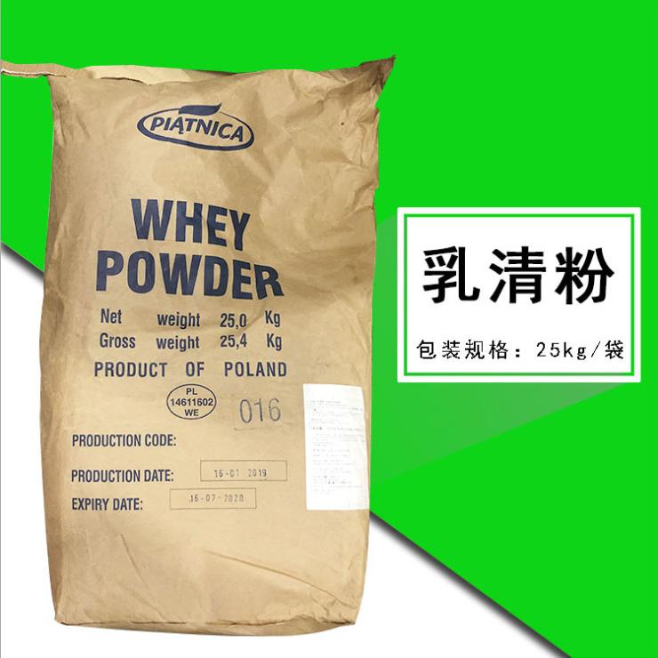食品级乳清粉波兰进口乳清粉高蛋白25公斤一袋