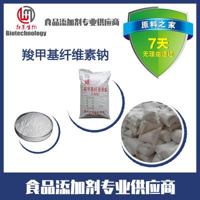 食品级羧甲基纤维素钠