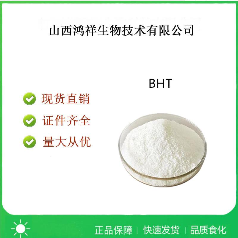 二丁基羟基甲苯BHT含量