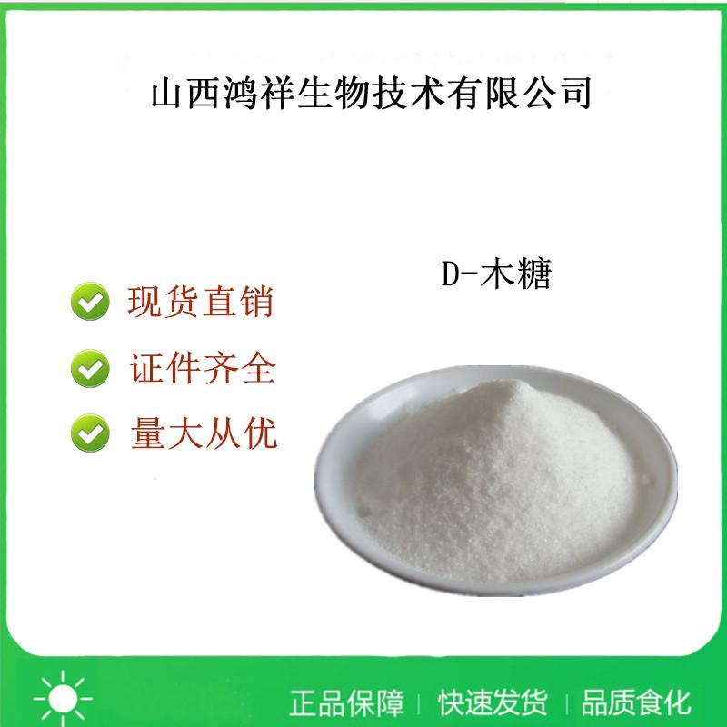 甜味剂D-木糖批发价格