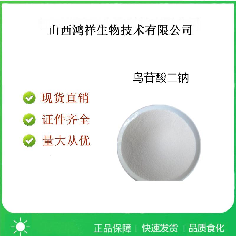 食品级鸟苷酸二钠应用