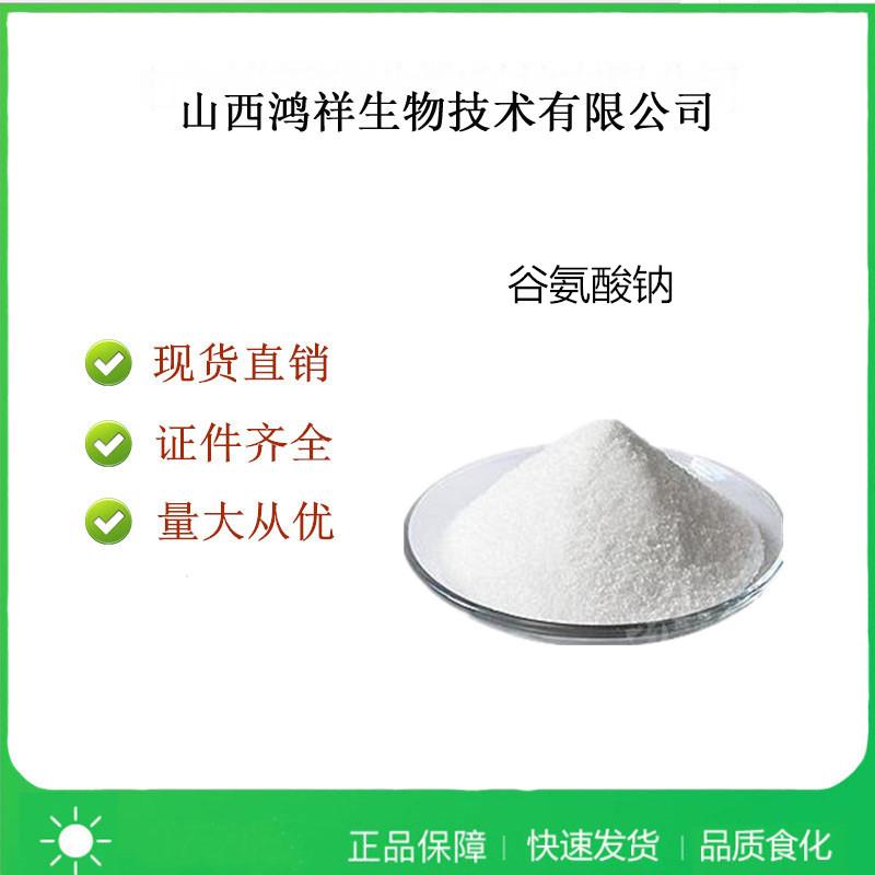 食品级谷氨酸钠应用