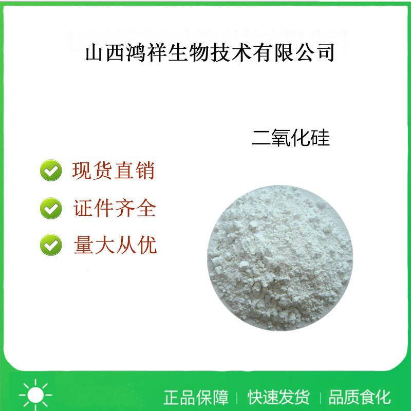 食品级二氧化硅用法