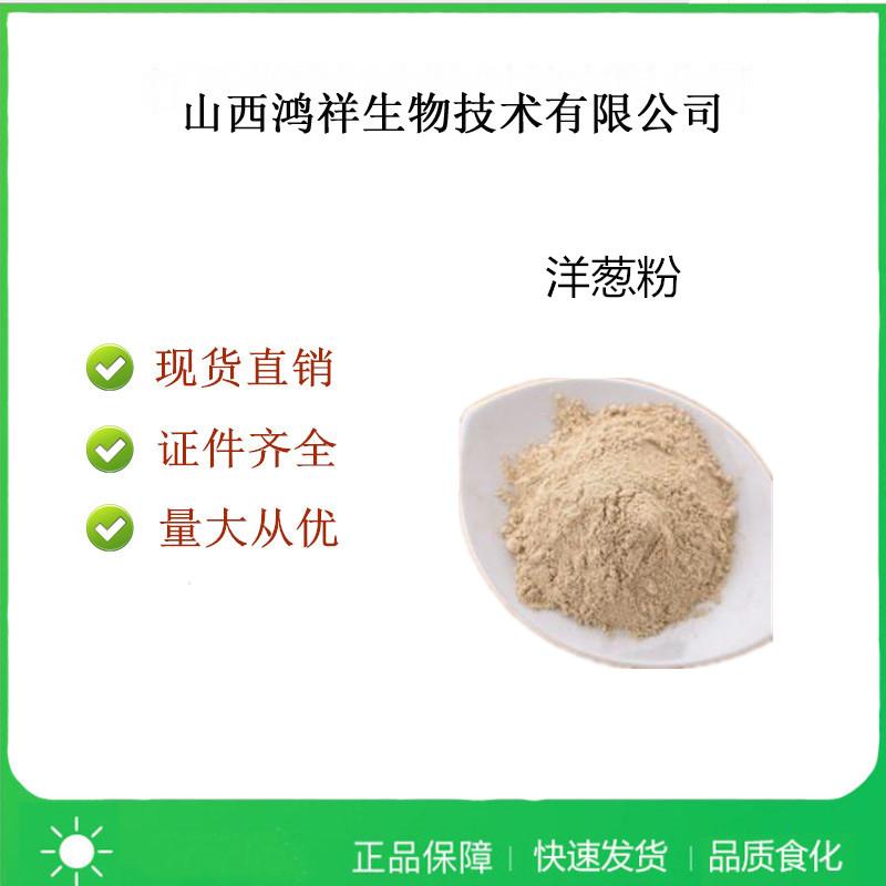 食品级烘焙原料洋葱粉使用量
