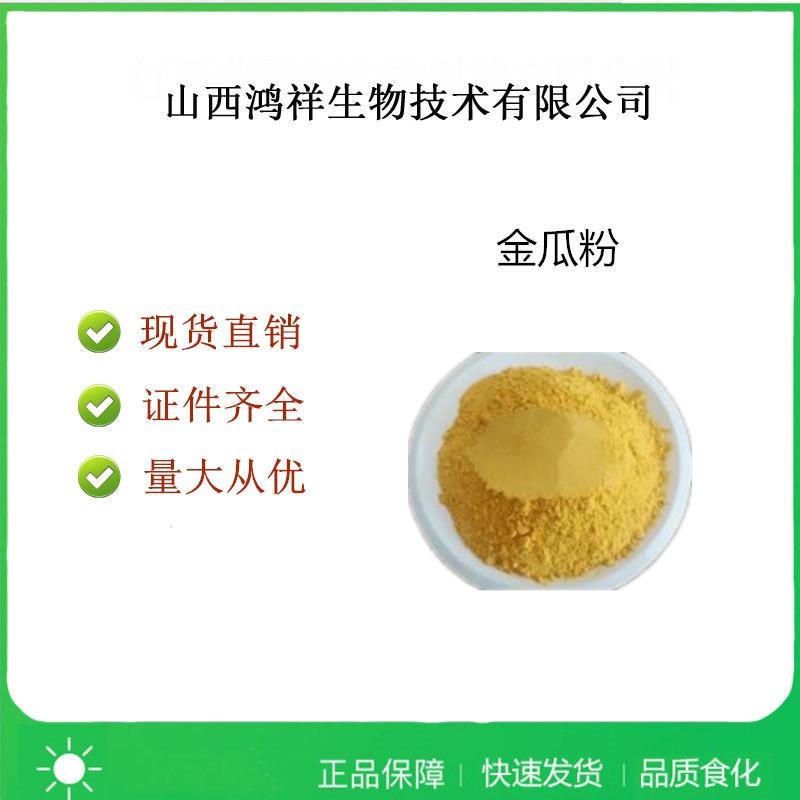 食品级烘焙原料金瓜粉使用量