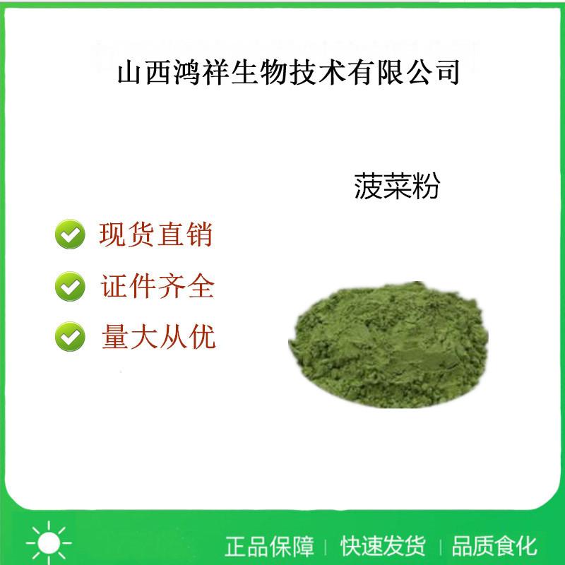 食品级烘焙原料菠菜粉使用量